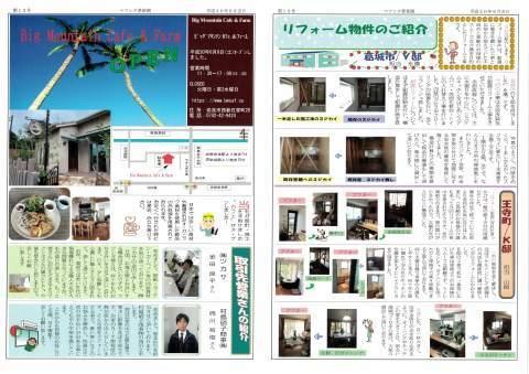 マツシタ夢新聞_d0323579_17532649.jpg