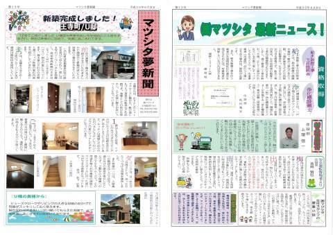 マツシタ夢新聞_d0323579_17532797.jpg