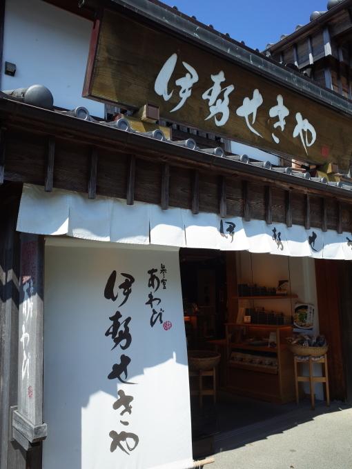 桜咲く伊勢から鳥羽へ~_c0188784_19032710.jpg