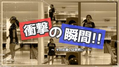 【衝撃の瞬間!!】練習してたら出逢えたっ♥️!?【ボウリング練習】_d0162684_23274804.jpg