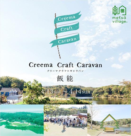 『Creema Craft Caravan in 飯能』スタンプラリー_f0077789_12053912.jpg