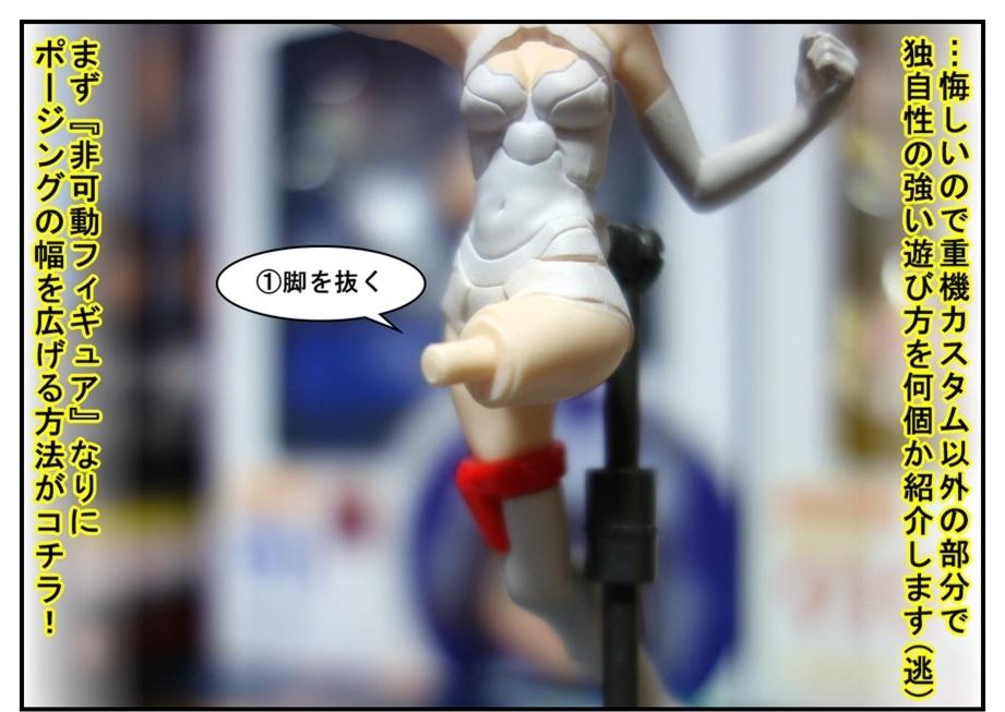 【漫画で雑記】中古のまとめ売りで換装少女×換装重機だらけ!!_f0205396_20155481.jpg