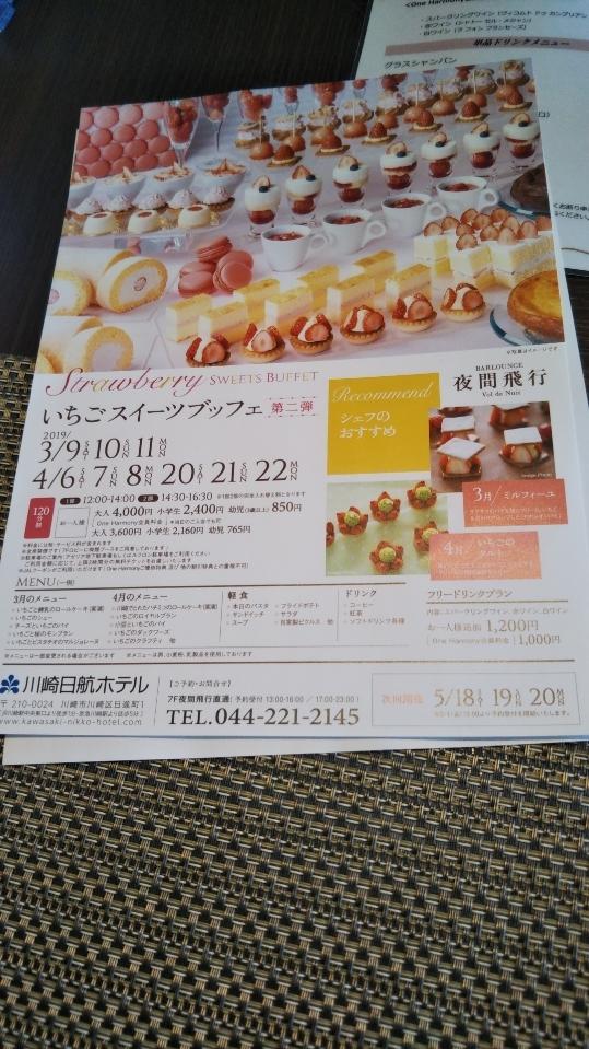 川崎日航ホテル 夜間飛行 いちごスイーツブッフェ第二弾_f0076001_22540752.jpg