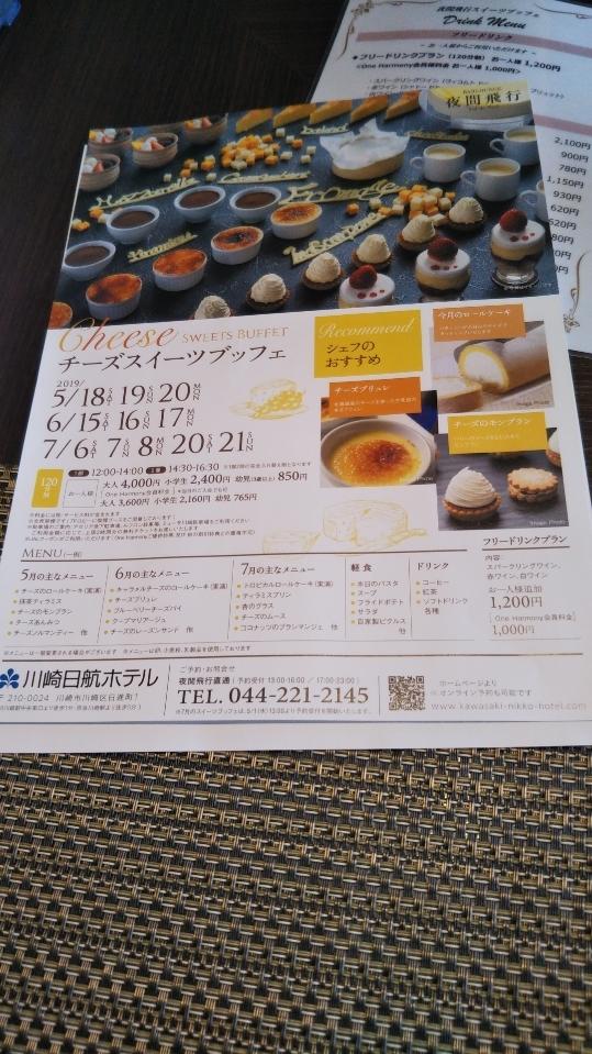 川崎日航ホテル 夜間飛行 いちごスイーツブッフェ第二弾_f0076001_22545806.jpg