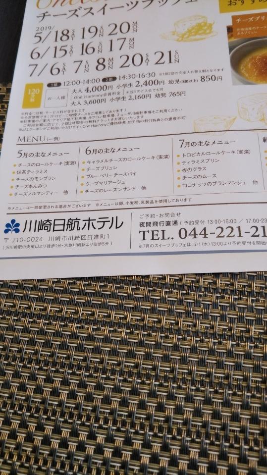 川崎日航ホテル 夜間飛行 いちごスイーツブッフェ第二弾_f0076001_22551377.jpg