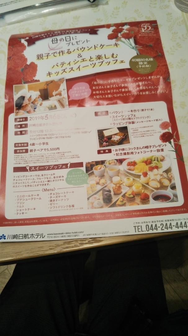 川崎日航ホテル 夜間飛行 いちごスイーツブッフェ第二弾_f0076001_22552766.jpg