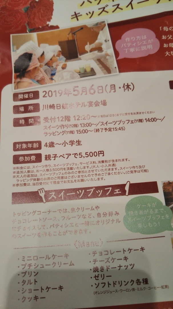 川崎日航ホテル 夜間飛行 いちごスイーツブッフェ第二弾_f0076001_22553916.jpg