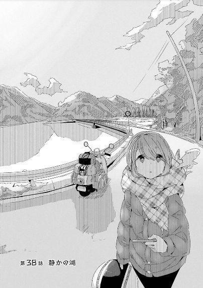 コミック「ゆるキャン△」舞台探訪004 志摩リン 早川町の静かの湖、雨畑へ 第7巻第38話_e0304702_06404887.jpg