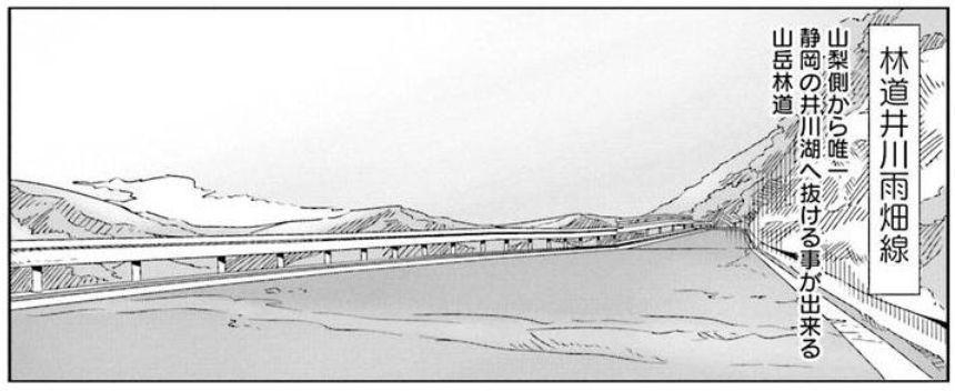 コミック「ゆるキャン△」舞台探訪004 志摩リン 早川町の静かの湖、雨畑へ 第7巻第38話_e0304702_07120443.jpg