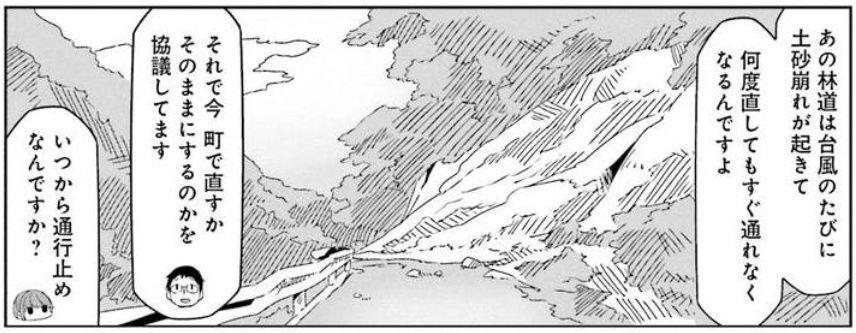 コミック「ゆるキャン△」舞台探訪004 志摩リン 早川町の静かの湖、雨畑へ 第7巻第38話_e0304702_07140443.jpg