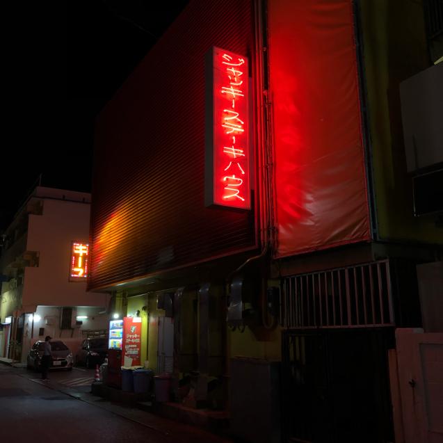 肉食には嬉しい沖縄のステーキ_d0285416_16155514.jpg