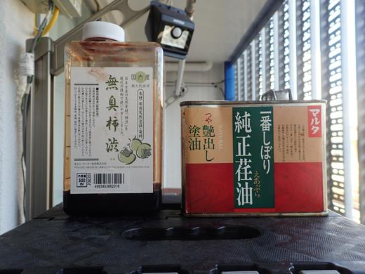 荏油。 : 沖縄の風