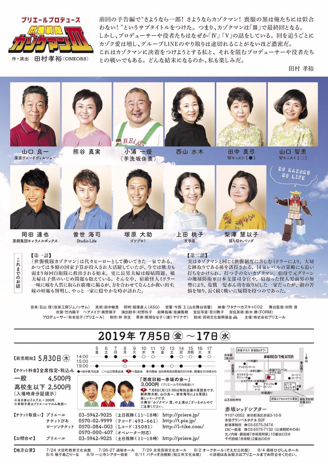 カゾクマンIII 情報解禁!_a0163623_23251213.jpg
