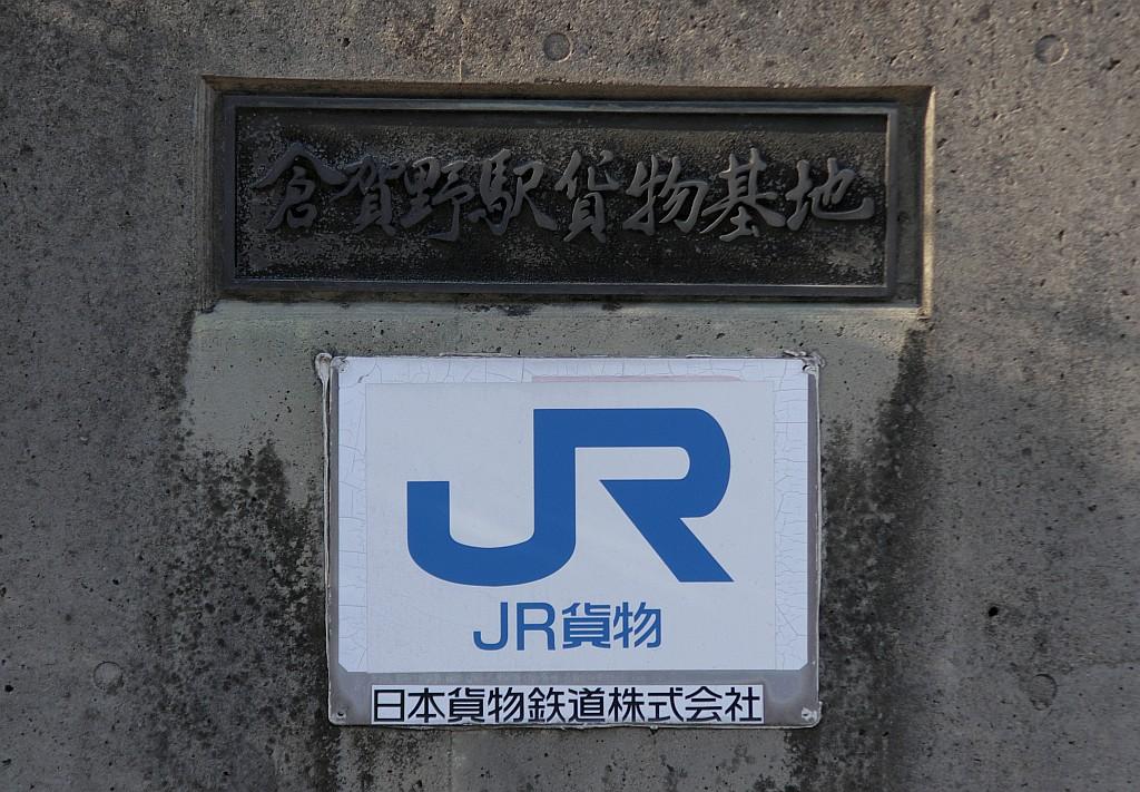 倉賀野貨物基地に行ってきました_f0203926_20435240.jpg