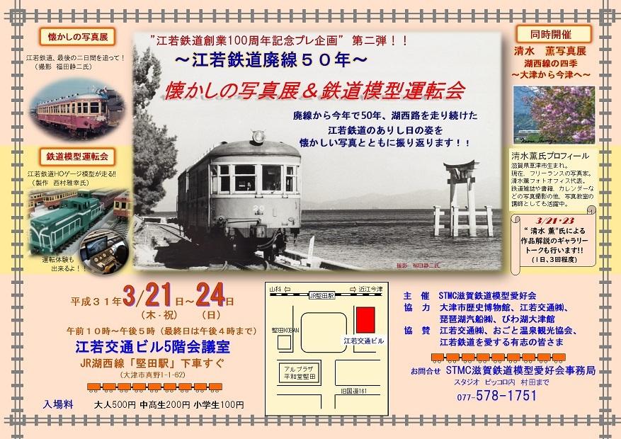 江若鉄道廃線50年イベント_a0066027_19050210.jpg