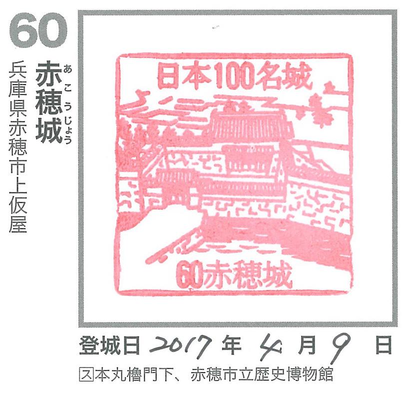 桜満開の赤穂城を歩く。 その5 「水手門、塩屋門」_e0158128_15481763.jpg