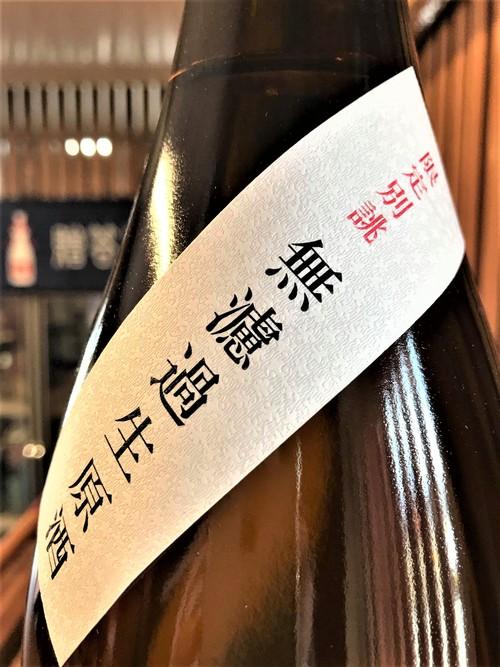【日本酒】鯵ヶ澤 限定別誂 純米吟醸 無濾過生原酒 青森産華想い50磨き 限定 30BY_e0173738_11261975.jpg