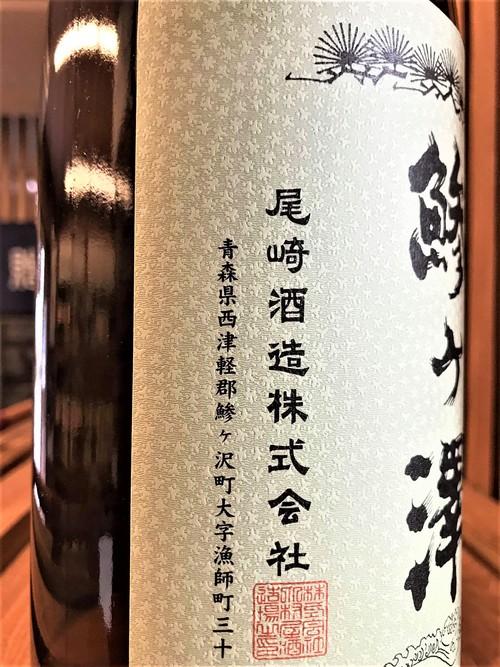 【日本酒】鯵ヶ澤 限定別誂 純米吟醸 無濾過生原酒 青森産華想い50磨き 限定 30BY_e0173738_11263278.jpg
