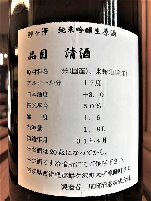 【日本酒】鯵ヶ澤 限定別誂 純米吟醸 無濾過生原酒 青森産華想い50磨き 限定 30BY_e0173738_11265253.jpg