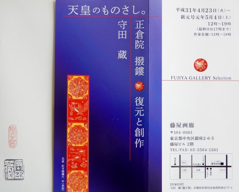 平成のものさし。*MORITA Kura\'s Exhibition in Tokyo_f0374041_10184175.jpg