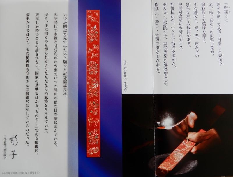 平成のものさし。*MORITA Kura\'s Exhibition in Tokyo_f0374041_10311702.jpg