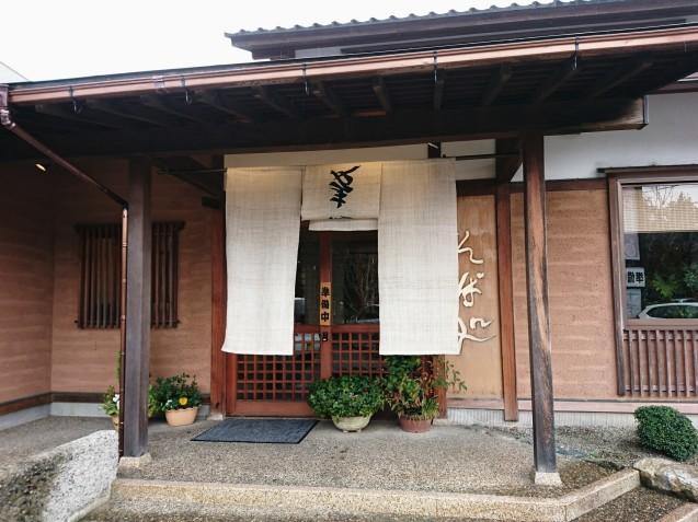 蕎麦処 大藪(金沢市二口町)_b0322744_13041296.jpg