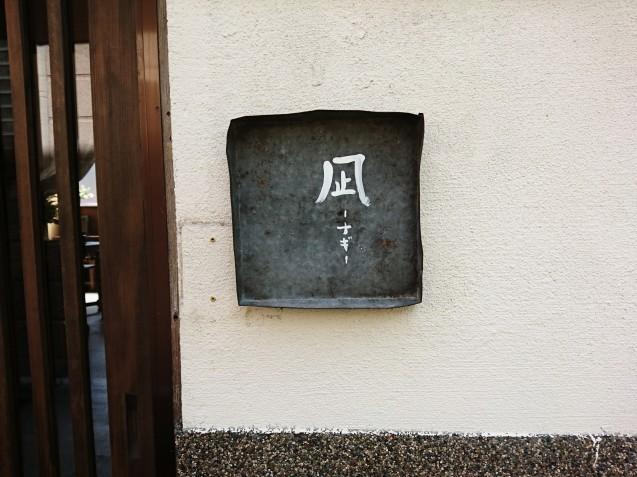 こつこつおやつ 凪(金沢市大野町)_b0322744_20422677.jpg