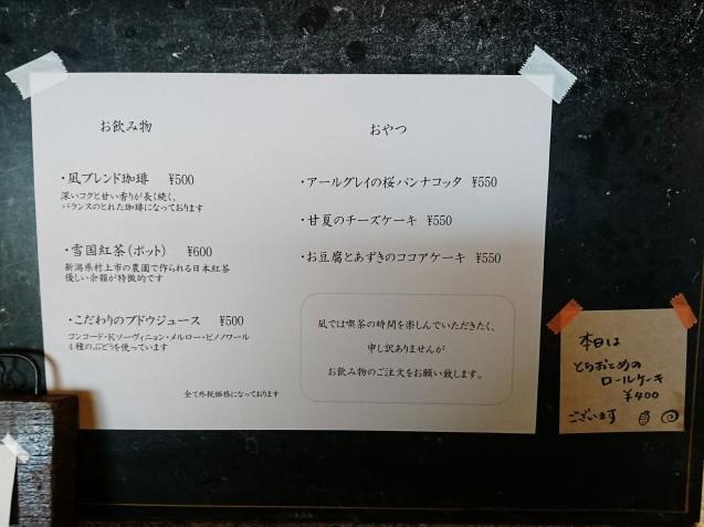 こつこつおやつ 凪(金沢市大野町)_b0322744_20431400.jpg