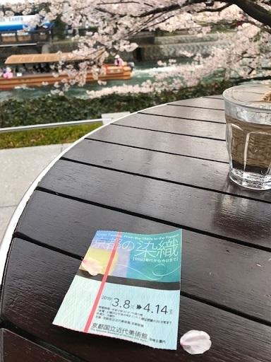 春爛漫の休日・桜色の御召で染織光悦会・京都の染織へ。_f0181251_18472274.jpg