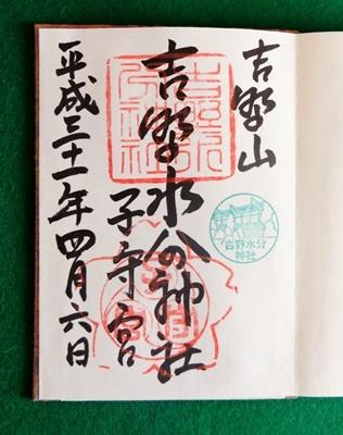吉野山の桜開花情報♪_b0194861_10445327.jpg