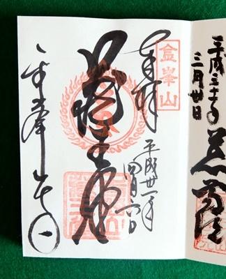 吉野山の桜開花情報♪_b0194861_10453570.jpg