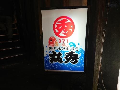 九州といえば美味しいお魚!魚市場仲卸直営 丸秀鮮魚店 博多店_c0100865_14302988.jpg