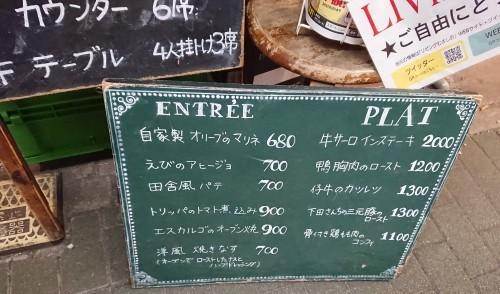 野川で桜のライトアップを見た後は、吉祥寺のル プティ レストラン キヨ で夜ご飯♪_c0100865_14584379.jpg