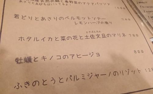 野川で桜のライトアップを見た後は、吉祥寺のル プティ レストラン キヨ で夜ご飯♪_c0100865_14591286.jpg