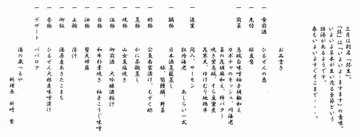 ◆ 車旅で広島へ、その8「湯原温泉 湯の蔵 つるや」へ 夕食編(2019年3月)_d0316868_10210377.jpg