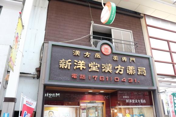 玉造日之出通商店街 再再訪3 (大阪市天王寺区)_c0001670_17155315.jpg