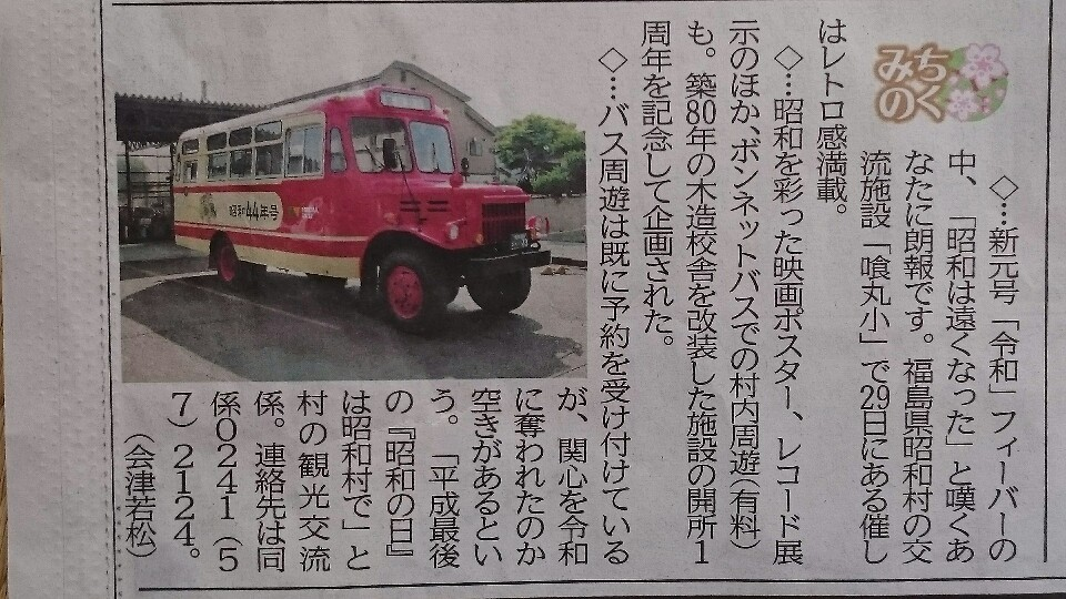 『昭和の日』は昭和村へ_d0122374_23323384.jpg