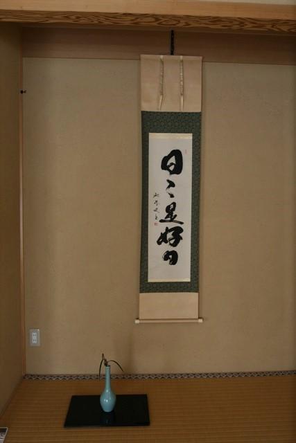 お茶室に「透木釜」が・・♬_f0229190_20245436.jpg
