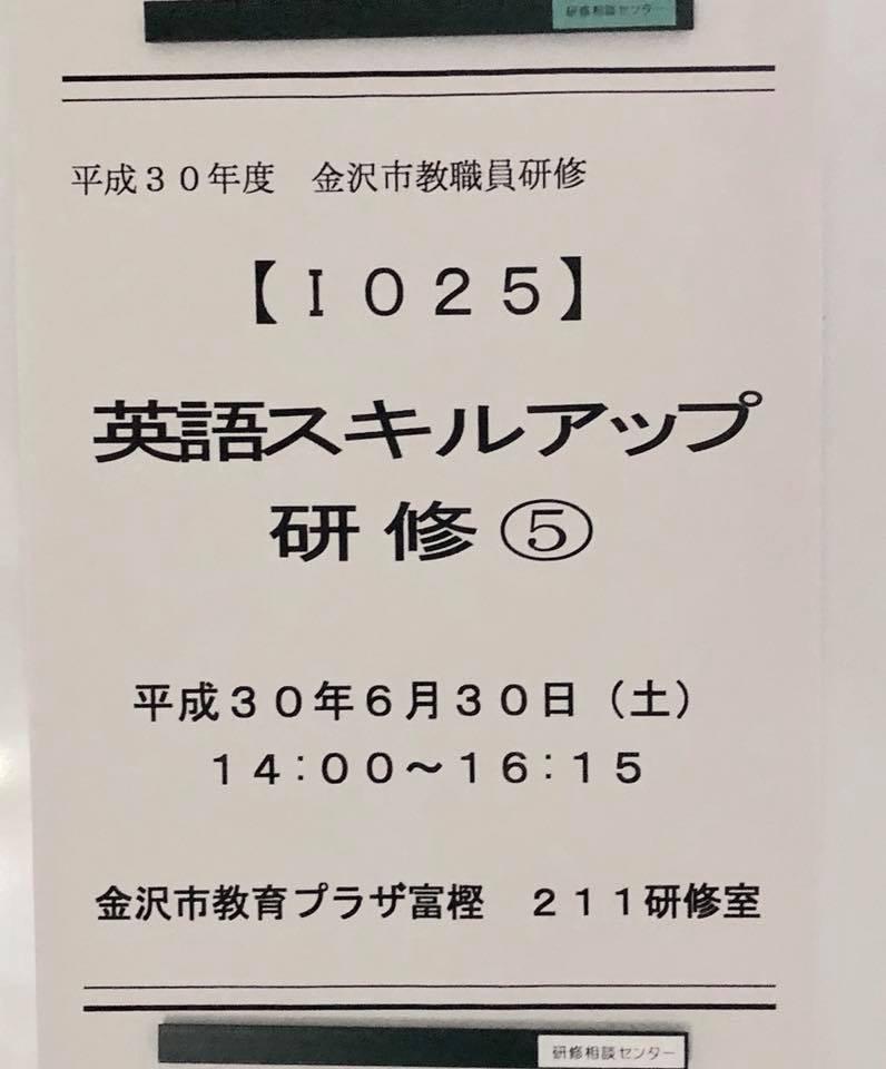 金沢市の教職員研修「英語スキルアップ研修」全行程終了!_d0375694_18161435.jpg