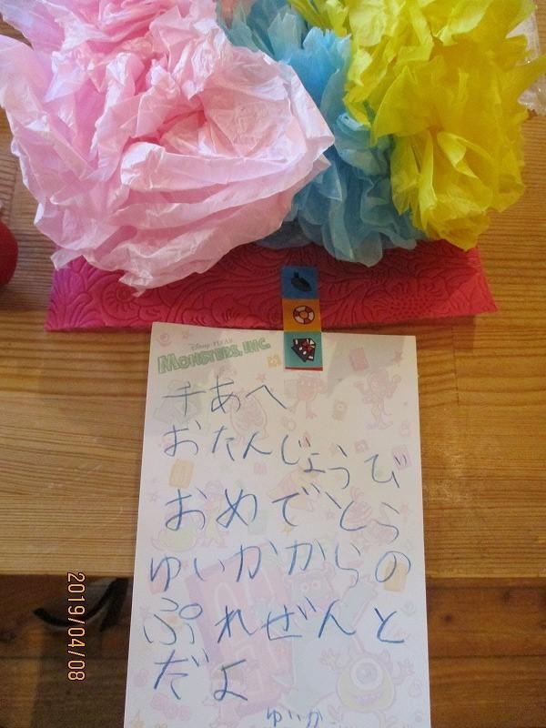 4月8日(月)・・・入学式・ピカピカ1年生になれるのかな?_f0202703_20225267.jpg