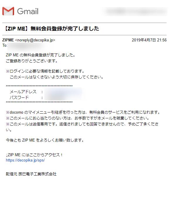 プリクラサービス ZIP ME を利用したところ、パスワードが平文で送られてきたでござる_e0051410_10501112.png