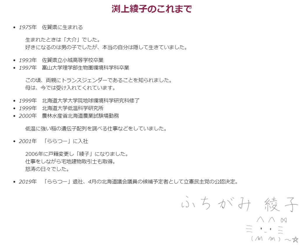 札幌東区からLGBT道議当選_c0025115_20333346.jpg