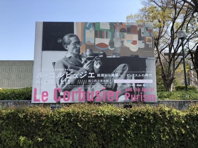 ル・コルビジェ 国立西洋美術館開館60周年記念_b0323817_09245689.jpg