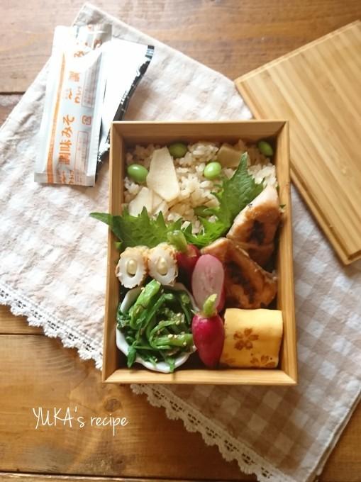 4.9 タケノコご飯と鮭の西京焼きお弁当_e0274872_23030937.jpg