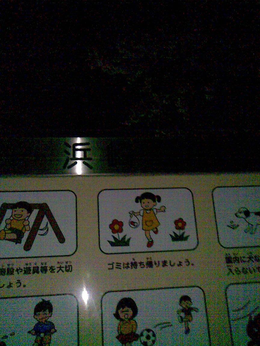 昨日ひとり花見時、ここは穴場、朝霞浜崎公園_d0061678_12385522.jpg