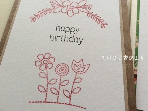 Let's create a weekly card & show off! #14 ステッチで4月の誕生日カード_d0285885_09270572.jpeg