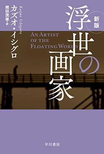 Kazuo Ishiguro『An Artist of the Floating World』:浮世を描いた画家は、やがて浮世に呑み込まれる_b0078188_21302624.jpg