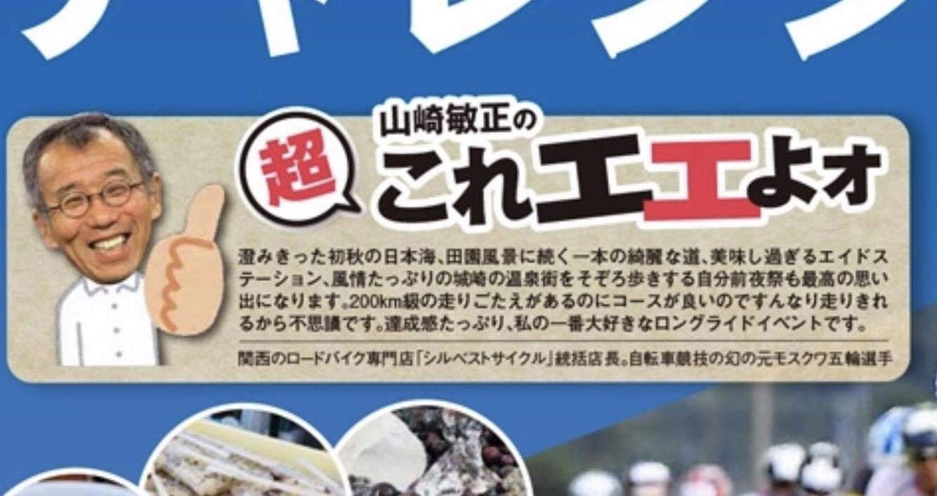 9/8(日)コウノトリチャレンジライド_e0363689_14314107.jpeg