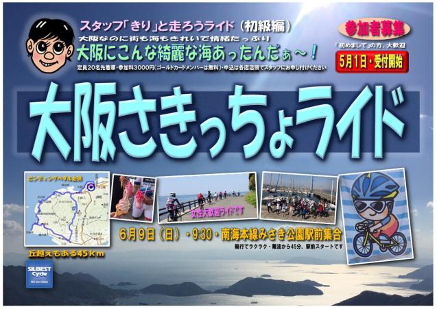 6/9(日)大阪さきっちょライド_e0363689_17312151.jpg
