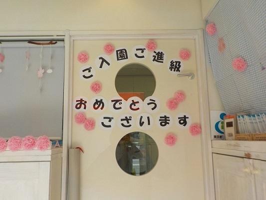 【豊洲園】入園進級式_a0267292_10191325.jpg